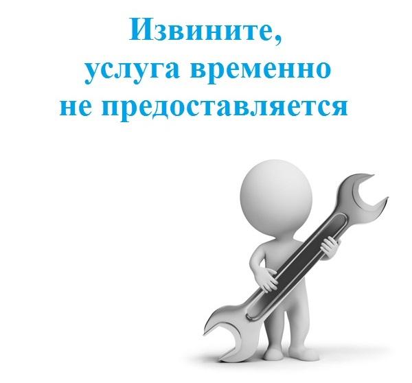 stranica_v_razrabotke.png